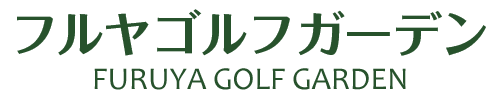 フルヤゴルフガーデン