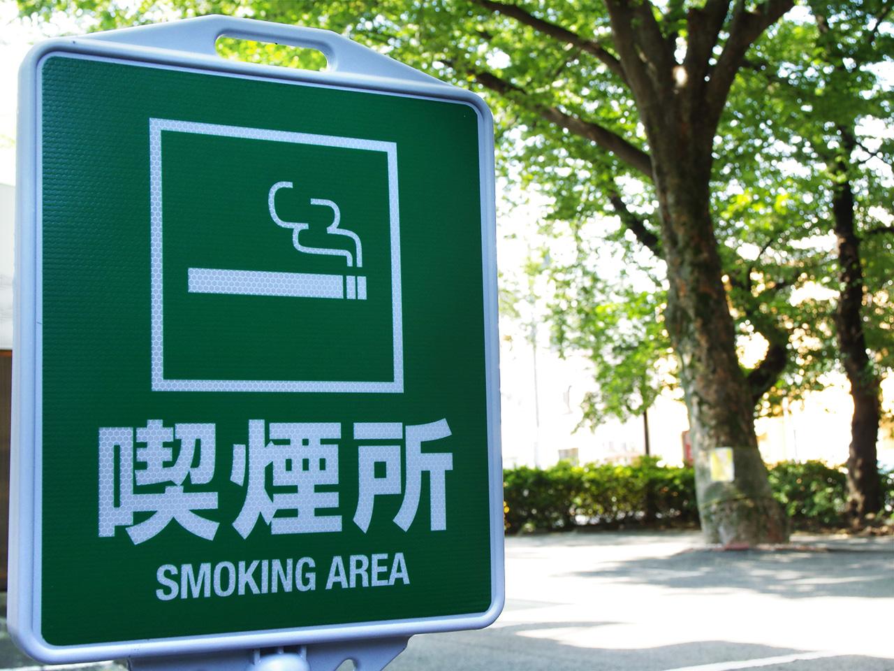 2017年夏より全面禁煙とさせて頂きました。愛煙家の方は喫煙所をご利用下さい。